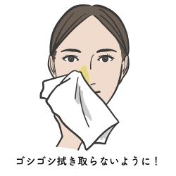 鼻をコットンタオルでふき取る