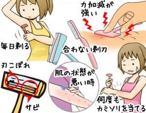 剃刀のムダ毛処理で「剃刀負け」や「黒ずみ」が起こる原因