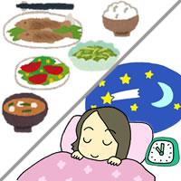 バランスの良い食生活と睡眠時間の確保