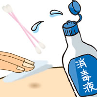 ④消毒で雑菌の侵入を防ぐ (1)