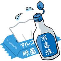 きちんと消毒をする (1)