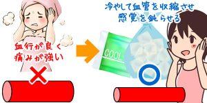 5毛抜きの痛みを軽減する方法 (1)