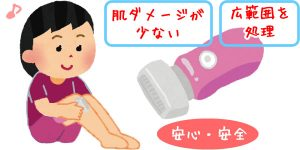 子供のムダ毛処理に適切なのは電気シェーバー