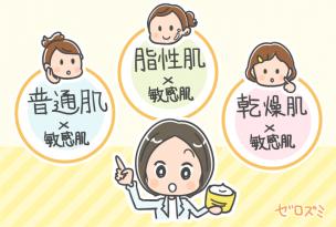 敏感肌の適切な美白ケア方法を解説する女性