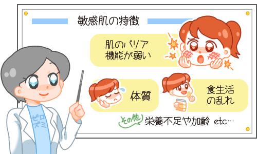 敏感肌とはを説明する医師