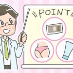 お尻の黒ずみのレーザー治療方法を解説する皮膚科医