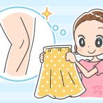 膝のたるみが解消でき自信を持ってスカートが履ける女性