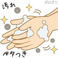 石鹸での手洗いをして清潔にする