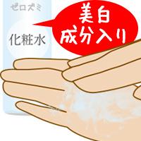 美白成分入りの化粧水を塗る