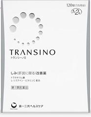 トランシーノⅡ