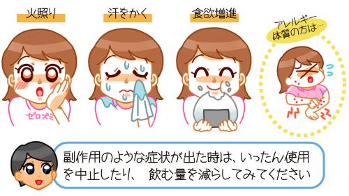 プラセンタの効果が裏目に出てしまう副作用を説明する医師