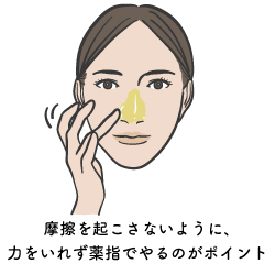 オリーブオイルで小鼻をマッサージ