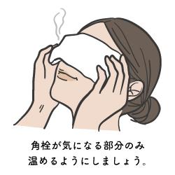 蒸しタオルで鼻の毛穴を広げる