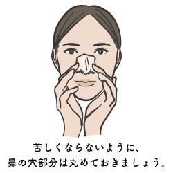 サランラップを鼻に被せる