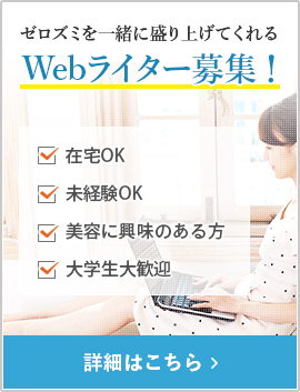 Webライター募集
