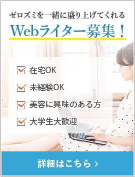 Webライター募集