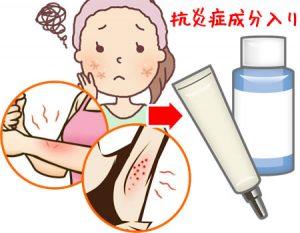 ③肌荒れを起こしている方は「抗炎症成分」が含まれてると良い