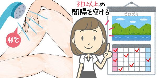 除毛クリームを洗い流す時の温度
