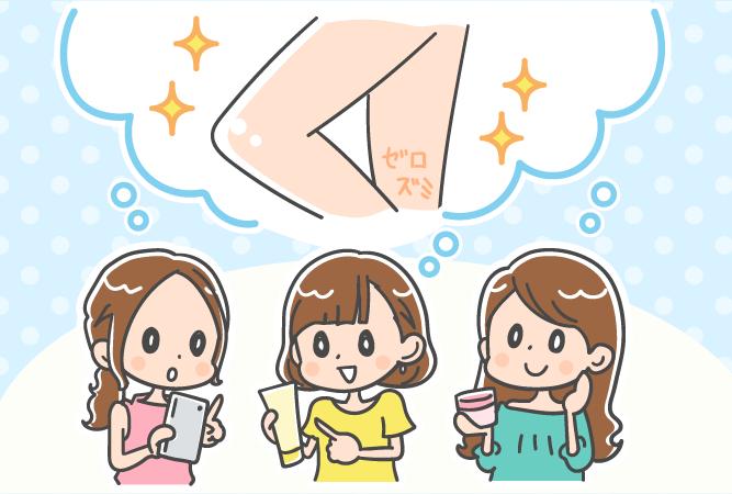 膝の黒ずみの改善・ケア方法を知って喜ぶ女性たち