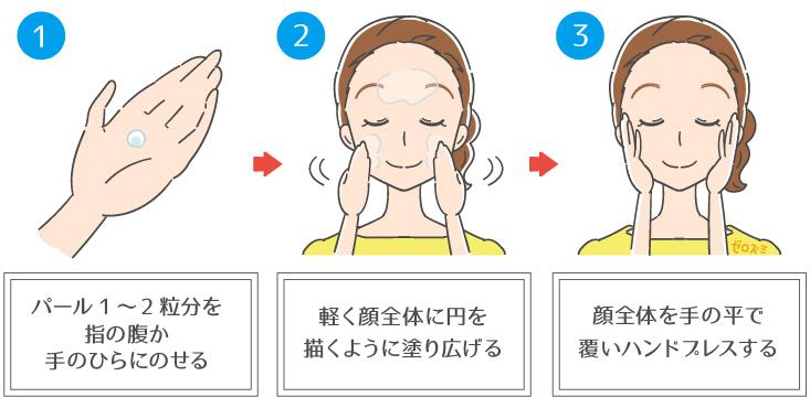 ハイドロキノンクリームを顔全体に塗る女性のイラスト